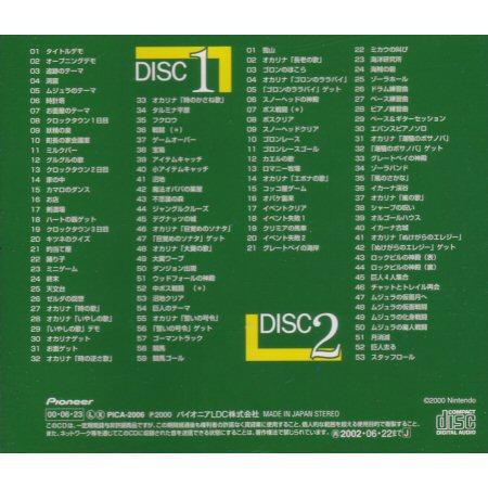 Okami original soundtrack download mp3